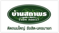 Our customers: Leading business and corporates who trust in our service. Sathaporn.jpg